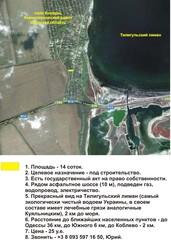 14 соток земли на берегу Тилигульского лимана Одесская область Украина